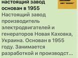 Предлагаю продукцию ведущих Украинских заводов по выпуску электродвигателей! - photo 5